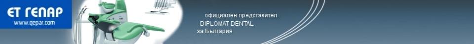 Стоматологични кресла за пациента