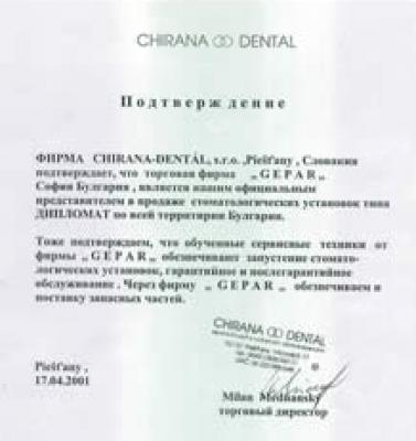 Сертификат - потвърждение
